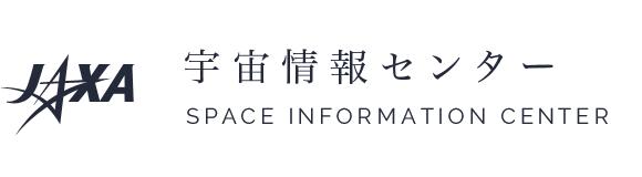 jaxa | 宇宙情報センター space information center